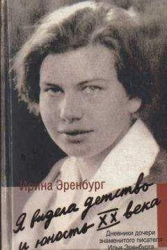 Ирина Эренбург - Я видела детство и юность XX века