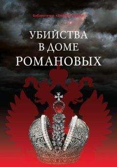 Г. Бельская - Убийства в Доме Романовых и загадки Дома Романовых