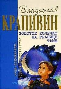 Владислав Крапивин - Золотое колечко на границе тьмы