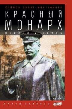 Саймон Монтефиоре - Красный монарх: Сталин и война