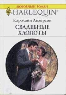 Андерсон Кэролайн Андерсон Кэролайн - Свадебные хлопоты