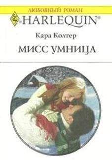 Кара Колтер - Мисс Умница