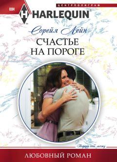 Сорейя Лейн - Счастье на пороге