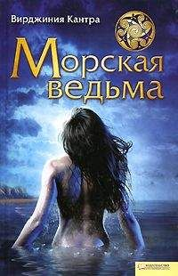 Вирджиния Кантра - Морская ведьма