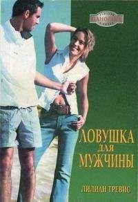 Лилиан Тревис - Ловушка для мужчины