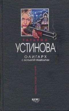 Татьяна Устинова - Олигарх с Большой Медведицы