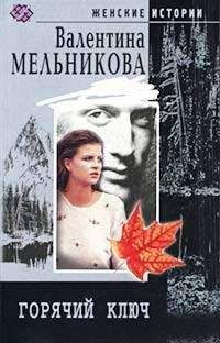 Валентина Мельникова - Горячий Ключ