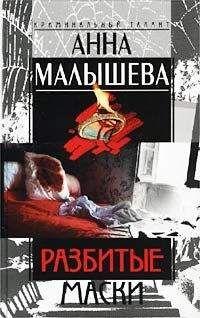 Анна Малышева - Разбитые маски