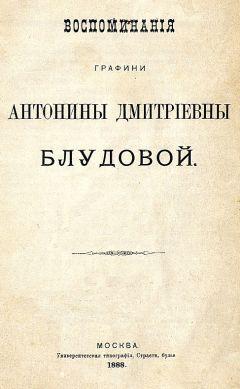 Антонина Блудова - Воспоминания графини Антонины Дмитриевны Блудовой