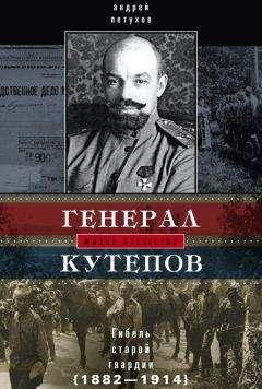 Андрей Петухов - Генерал Кутепов. Гибель Старой гвардии. 1882–1914