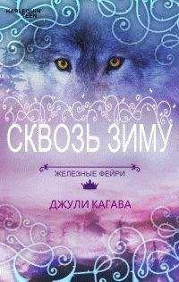 Джули Кагава - Сквозь зиму
