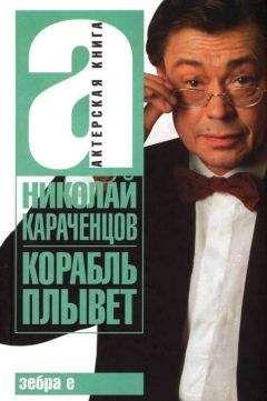 Николай Караченцов - Корабль плывет