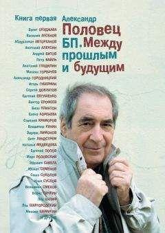 Александр Половец - БП. Между прошлым и будущим. Книга 1