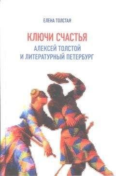 Елена Толстая - Ключи счастья. Алексей Толстой и литературный Петербург
