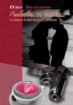 Олег Бажанов - Любовь. И более…
