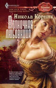 Никола Корник - Полночная любовница