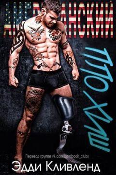 Эдди Кливленд - Американский плохиш (ЛП)