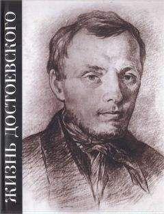 Марианна Басина - Жизнь Достоевского. Сквозь сумрак белых ночей