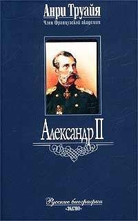 Анри Труайя - Александр II