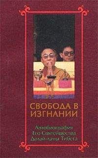Тензин Гьяцо - Свобода в изгнании. Автобиография Его Святейшества Далай Ламы Тибета.