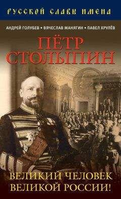 Дмитрий Лобанов - Петр Столыпин. Великий человек Великой России!