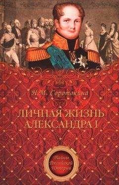 Нина Соротокина - Личная жизнь Александра I