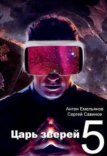 Антон Емельянов - Царь зверей 5