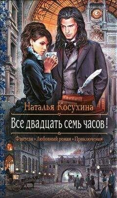 Наталья Косухина - Все двадцать семь часов!