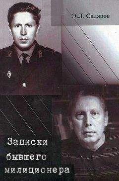 Эдуард Скляров - Записки бывшего милиционера