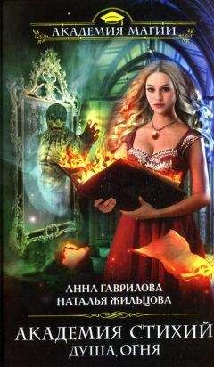 Анна Гаврилова - Душа Огня