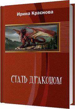 Ирина Краснова - Стать драконом (СИ)