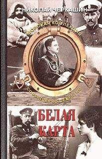 Николай Черкашин - Белая карта