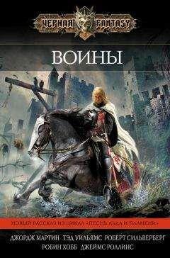 Джордж Мартин - Воины
