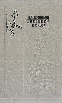 Михаил Пришвин - Дневники 1926-1927