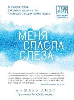 Эрве Шаландар - Меня спасла слеза. Реальная история о хрупкости жизни и о том, что любовь способна творить чудеса