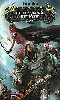 Денис Юрин - Одиннадцатый легион