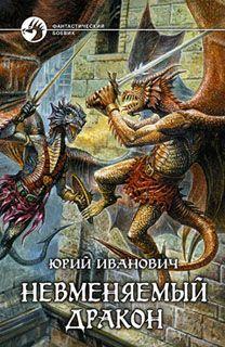 Юрий Иванович - Невменяемый дракон