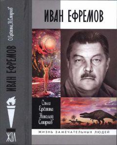 Ольга Ерёмина - Иван Ефремов