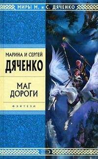 Марина Дяченко - Маг дороги (сборник)