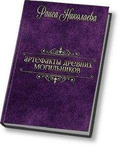Раиса Николаева - Артефакты древних могильников (СИ)