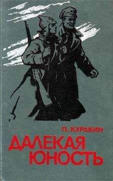 Петр Куракин - Далекая юность
