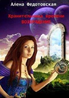 Алена Федотовская - Возвращение