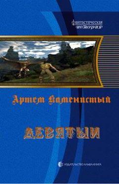 Артем Каменистый - Девятый