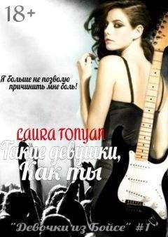 Лаура Тонян - Такие девушки, как ты (СИ)