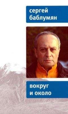 Сергей Баблумян - Вокруг и около