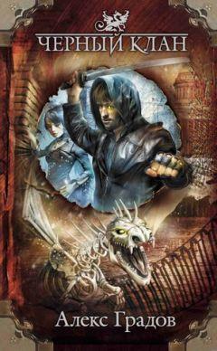 Алекс Градов - Черный клан