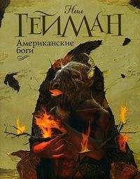 Нил Гейман - Американские боги (др. перевод)