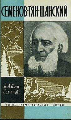 Андрей Алдан-Семенов - Семенов-Тян-Шанский