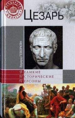 Эдуард Геворкян - Цезарь