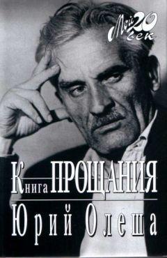 Юрий Олеша - Книга прощания
